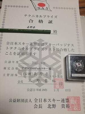 IMG_20170212_185929-s.jpg